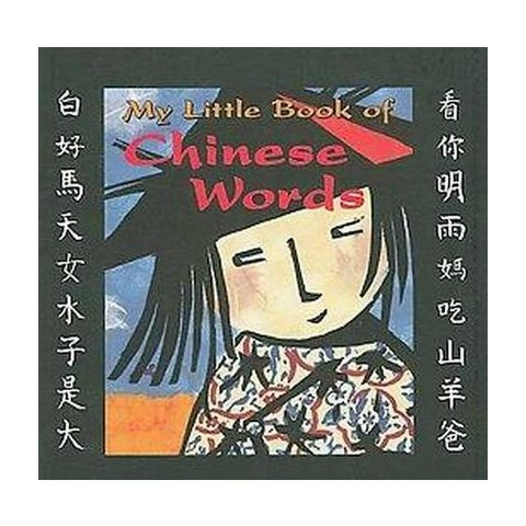 My Little Book of Chinese Words (Bilingual) (Paperback)