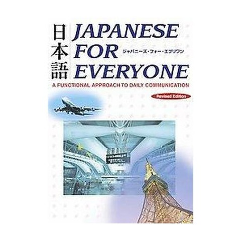Japanese for Everyone (Bilingual / Revised) (Paperback)