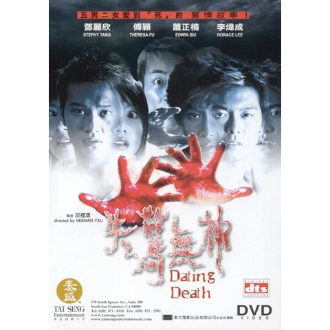 Dating Death (Widescreen)