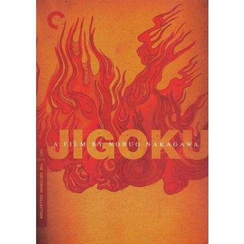 Jigoku (Criterion Collection) (R) (Widescreen) (The Criterion Collection)
