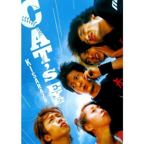Kisarazu Cats Eye: The Movie (Widescreen)
