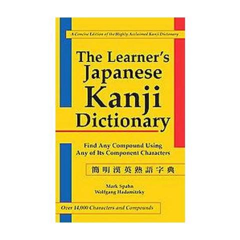 The Learner's Kanji Dictionary (Bilingual) (Paperback)