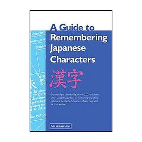 A Guide to Remembering Japanese Characters (Reprint) (Paperback)