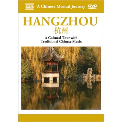 A Chinese Musical Journey: Hangzhou - A Cultural Tour with Traditional Chinese Music (Widescreen)