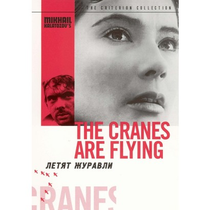 The Cranes Are Flying (Criterion Collection) (R)