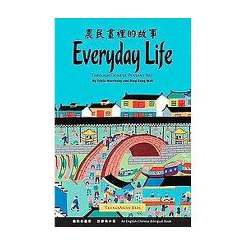 Everyday Life (Illustrated) (Hardcover)