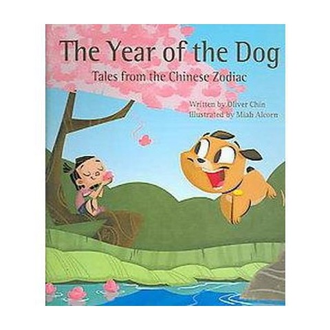 Year of the Dog (Hardcover)