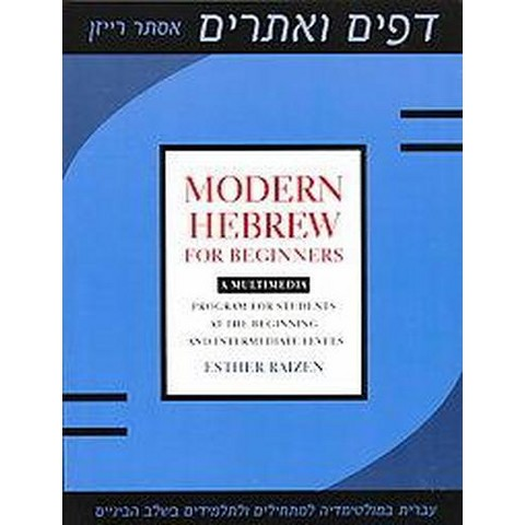 Modern Hebrew for Beginners (Paperback)