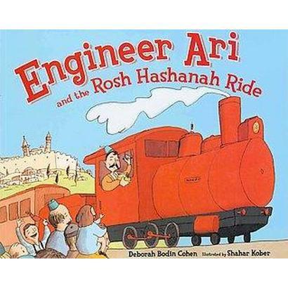 Engineer Ari and the Rosh Hashanah Ride (Paperback)