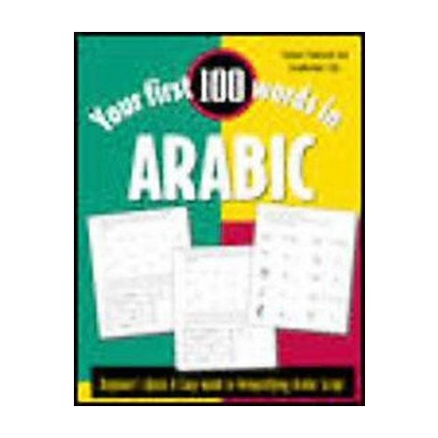 Your First 100 Words in Arabic (Paperback)