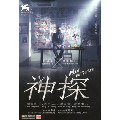 Mad Detective (Widescreen)