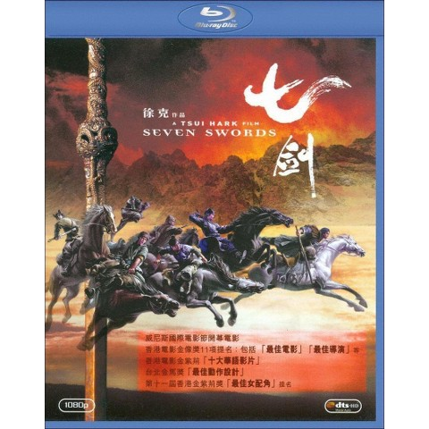 Seven Swords (Blu-ray)