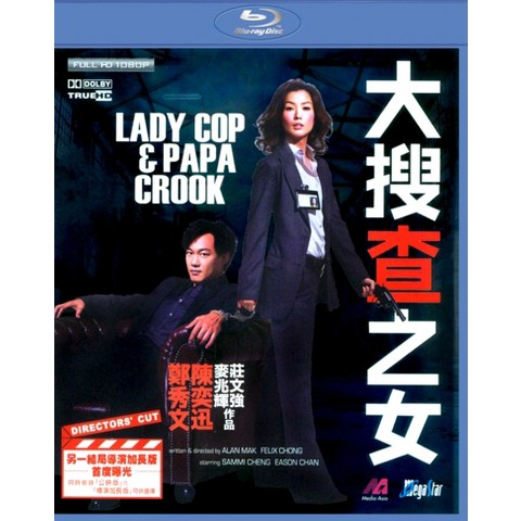 Lady Cop and Papa Crook (Blu-ray) (Widescreen)