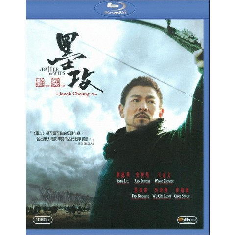 A Battle of Wits (Blu-ray)