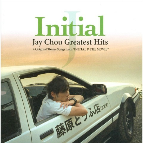 Initial J: Greatest Hits