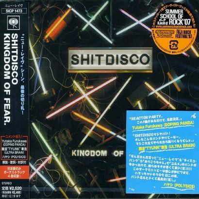 Kingdom of Fear (Japan Bonus Tracks)