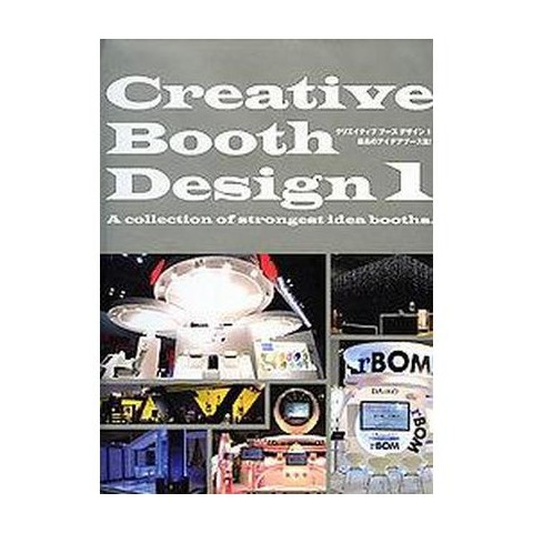 Creative Booth Design 1 (Hardcover)