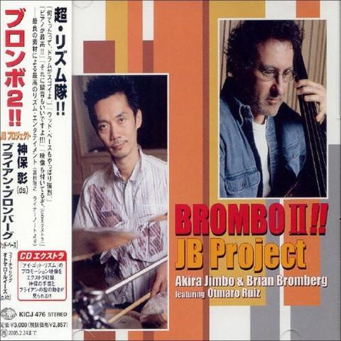 Brombo, Vol. 2