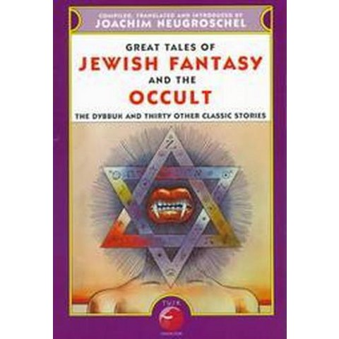 Great Tales of Jewish Fantasy and the Occult (Reprint) (Paperback)