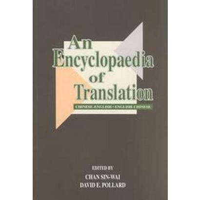 An Encyclopaedia of Translation (Reprint) (Paperback)