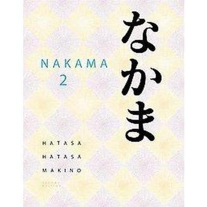 Nakama 2: Japanese Communication, Culture, Context (Bilingual) (Paperback)