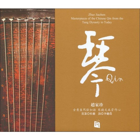 Masterpieces of the Chinese Qin from the Tang Dynasty to Today