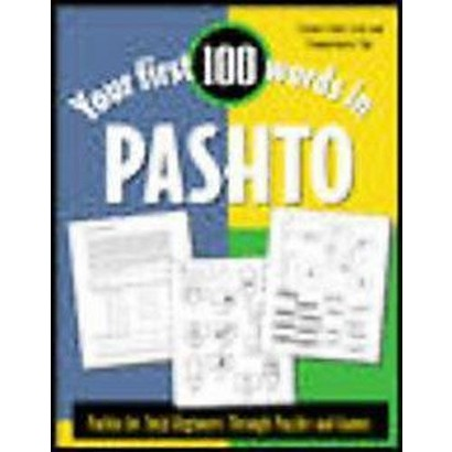 Your First 100 Words in Pashto (Bilingual) (Paperback)