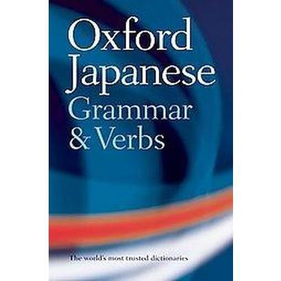 Oxford Japanese Grammar and Verbs (Bilingual) (Paperback)