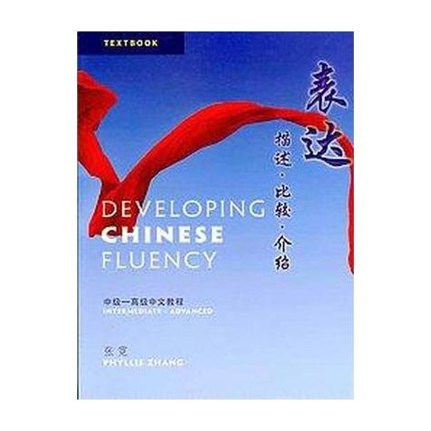 Developing Chinese Fluency (Paperback)