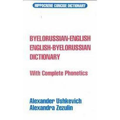 Byelorussian-English/English Byelorussian Dictionary (Paperback)