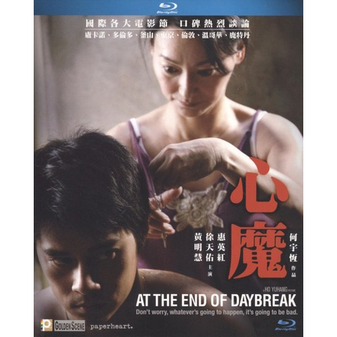 At the End of Daybreak (Blu-ray)