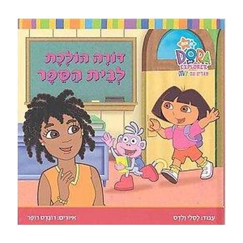 Dora Goes to School (Hardcover)