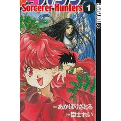 Sorcerer Hunters (1) (Paperback)