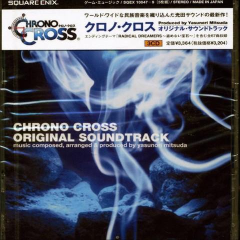 Chrono Cross(3cd)