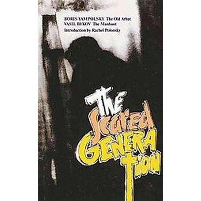 The Scared Generation (Revised) (Paperback)