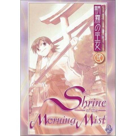 Shrine of the Morning Mist, Vol. 2