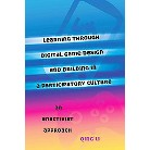 Learning Through Digital Game Design and Building in a Participatory Culture (Hardcover)